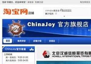 chinajoy门票