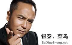 沈国军-银泰、菜鸟-百晓生