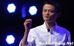 马云-未来10年阿里致力于建立DT数据时代中国商业发展的基础设施-百晓生