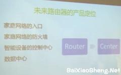 未来路由器的产品定位-百晓生
