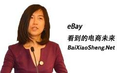 ebay电商战略-百晓生