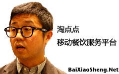 乔峰-淘点点2014年战略方向-百晓生