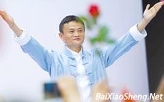 百晓生:马云在2014阿里员工集体婚礼上的讲话