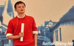 马云谈DT时代的商业思考-百晓生