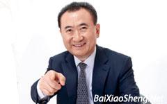 2015万达年会王健林演讲全文-百晓生