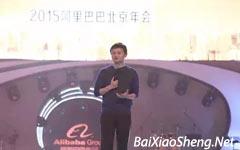 2015年阿里集团北京年会马云演讲全文-百晓生